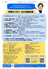 みつのり通信32号p.4.jpg